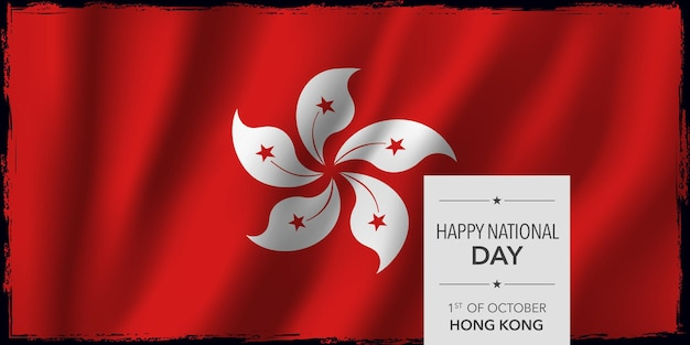Carte de voeux de bonne fête nationale de hong kong, illustration vectorielle de bannière. élément de design commémoratif du 1er octobre avec bodycopy