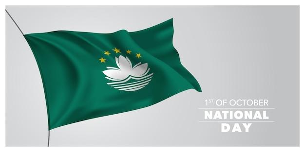 Carte de voeux de bonne fête nationale de macao, bannière, illustration vectorielle horizontale. élément de design de vacances du 1er octobre avec drapeau ondulant comme symbole d'indépendance