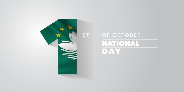 Carte de voeux de bonne fête nationale de macao, bannière, illustration vectorielle. jour 1er octobre fond avec des éléments de drapeau