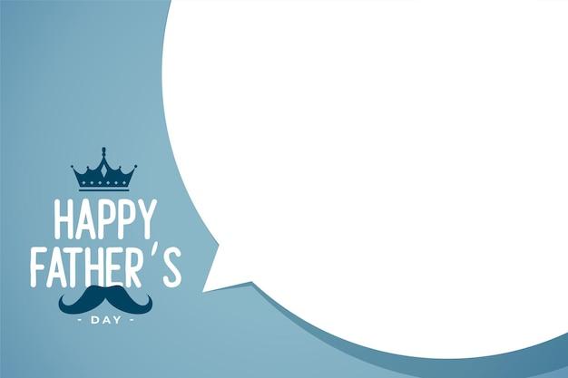 Carte de voeux de bonne fête des pères avec espace de texte