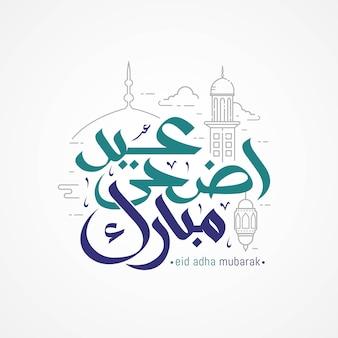 Carte de voeux de calligraphie arabe eid adha mubarak