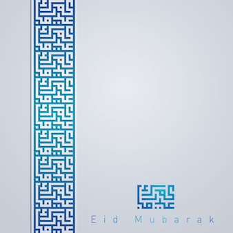Carte de voeux de calligraphie arabe eid mubarak