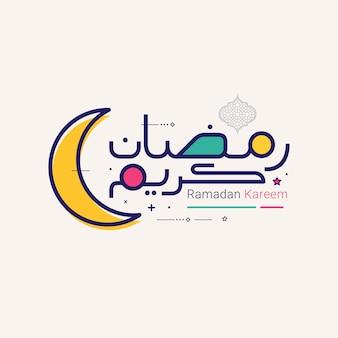 Carte de voeux de calligraphie arabe ramadan karéem