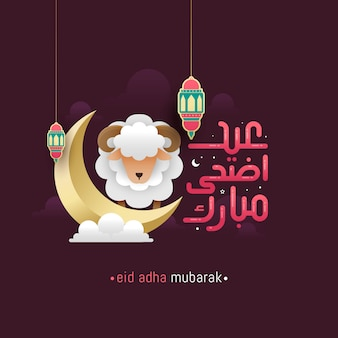 Carte de voeux de calligraphie eid al adha