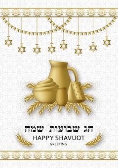 Carte de voeux de chavouot avec des produits laitiers et du blé. modèle doré. traduction happy shavuot