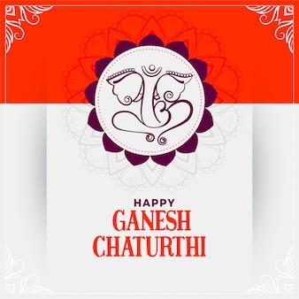Carte de voeux du festival shree ganesh chaturthi mahotsav