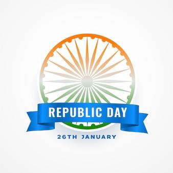 Carte de voeux du jour de la république de l'inde avec chakra ashoka