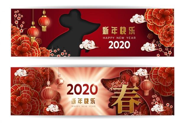 Carte de voeux du nouvel an chinois 2020