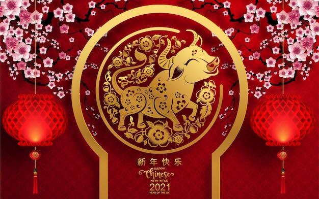 Carte de voeux du nouvel an chinois 2021, l'année du bœuf, gong xi fa cai