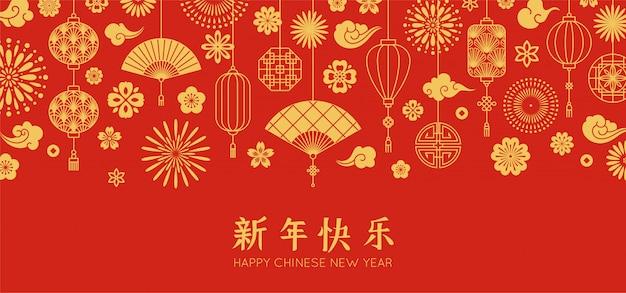 Carte de voeux du nouvel an chinois
