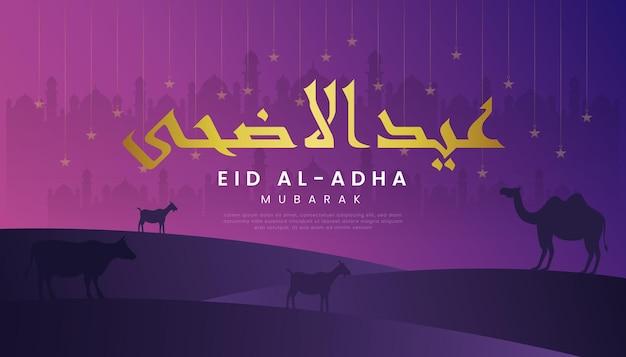 Carte de voeux eid al adha avec thème dégradé de couleur violet et or.