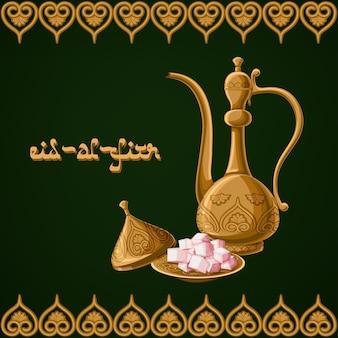 Carte de voeux eid-al-fitr avec une bouilloire arabe, lokum, ornement doré