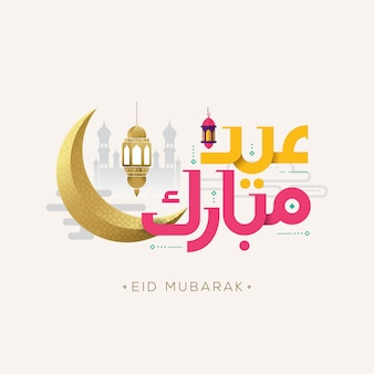 Carte de voeux eid mubarak avec la calligraphie arabe