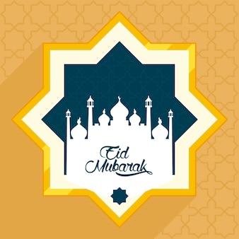 Carte de voeux eid mubarak avec étoile