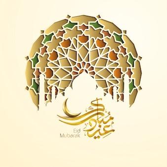 Carte de voeux eid mubarak islamique