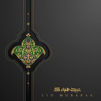 Carte de voeux eid mubarak motif islamique design avec calligraphie arabe