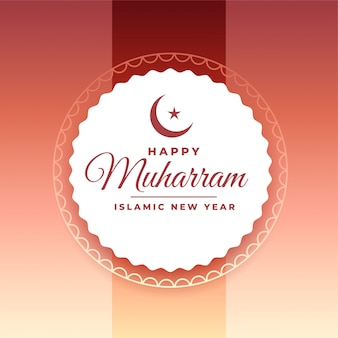 Carte de voeux élégante joyeux muharram