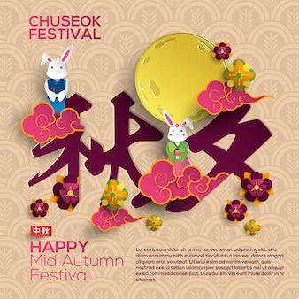 Carte de voeux festival chuseok avec design de style de papier