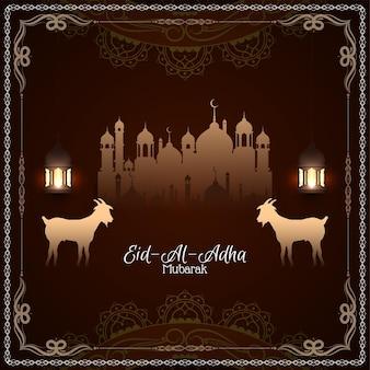 Carte de voeux de festival religieux eid al adha mubarak