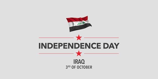 Carte de voeux de la fête de l'indépendance de l'irak, bannière, illustration vectorielle. élément de design des vacances irakiennes du 3 octobre avec drapeau ondulant comme symbole de l'indépendance
