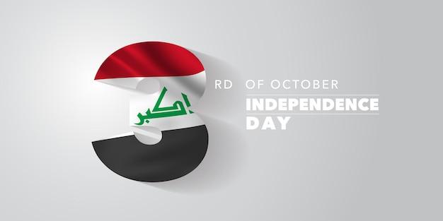 Carte de voeux de la fête de l'indépendance de l'irak, bannière, illustration vectorielle. fête nationale irakienne 3 octobre fond avec des éléments du drapeau