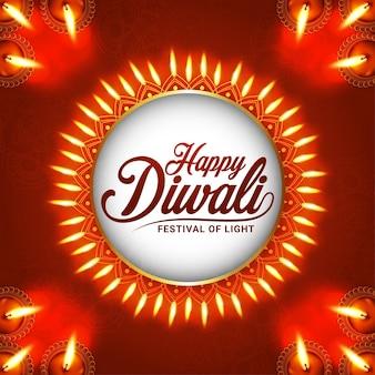 Carte de voeux fête indienne de la lumière joyeux diwali