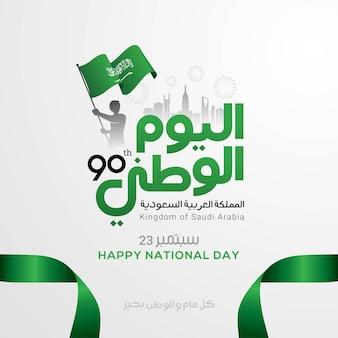 Carte de voeux de la fête nationale de l'arabie saoudite