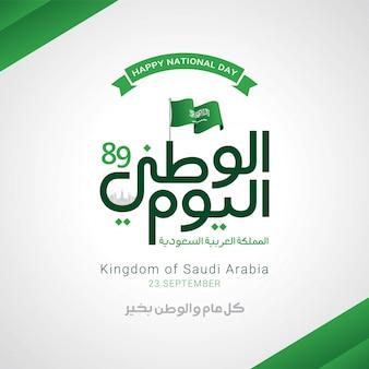 Carte de voeux de fête nationale en arabie saoudite