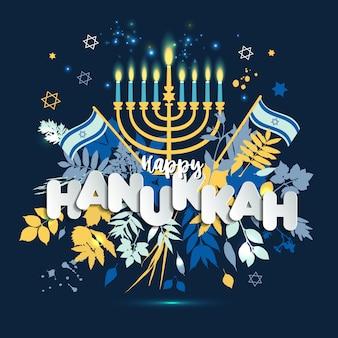 Carte de voeux hanukkah de fête juive et symboles traditionnels de hanoucca invitation