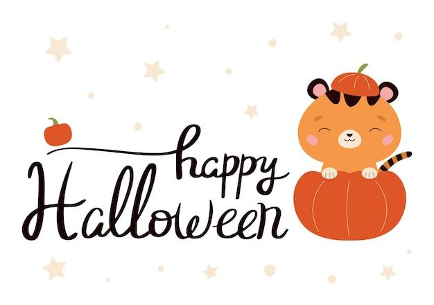 Carte de voeux heureuse d'halloween avec le lettrage et le tigre drôle dans la citrouille