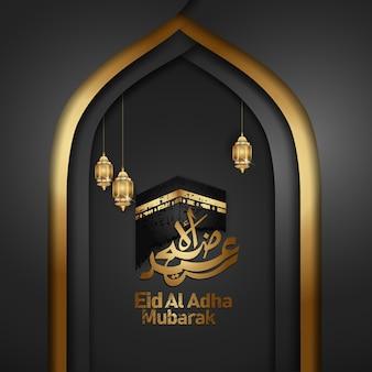 Carte de voeux islamique de calligraphie eid al adha luxueuse et futuriste