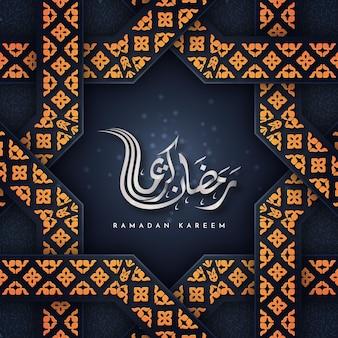 Carte De Voeux Islamique Ramadan Kareem Vecteur Premium