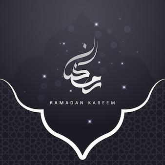 Carte de voeux islamique ramadan kareem