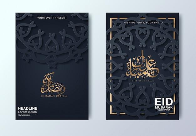 Carte de voeux islamique