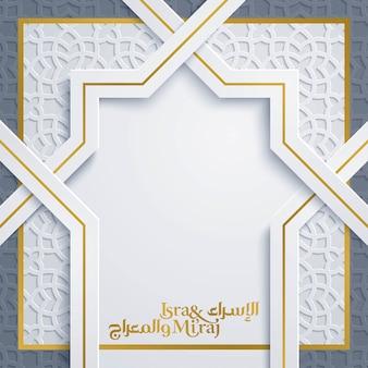 Carte de voeux isra mi'raj fond de bannière islamique avec motif arabe