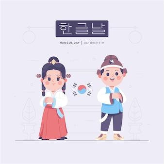 Carte de voeux de jour de hangul coréen heureux couple mignon