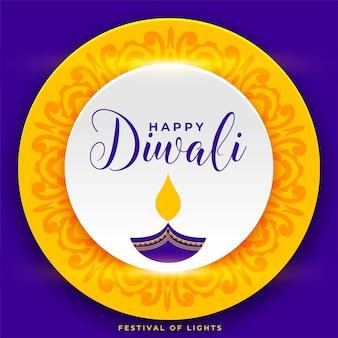 Carte de voeux joyeux diwali affiche dans de belles couleurs