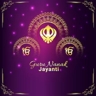 Carte de voeux joyeux gourou purab célébration avec symbole sikh khanda sahib