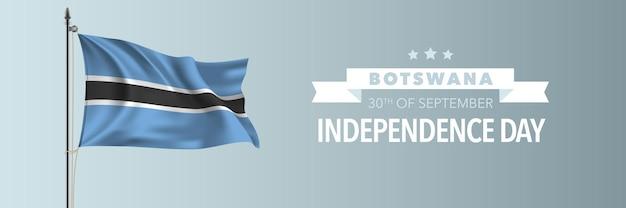 Carte de voeux de joyeux jour de l'indépendance du botswana, illustration vectorielle de bannière. élément de conception de la fête nationale botswanaise du 30 septembre avec drapeau ondulant sur le mât de drapeau