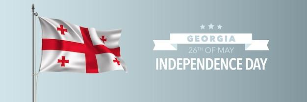 Carte de voeux de joyeux jour de l'indépendance de la géorgie, bannière