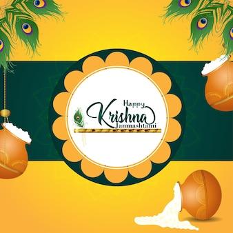 Carte De Voeux Joyeux Krishna Janmashtami Vecteur Premium
