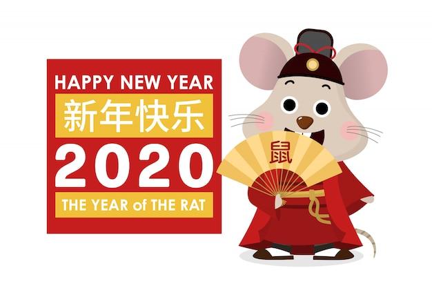 Carte de voeux joyeux nouvel an chinois. 2020 zodiac du rat