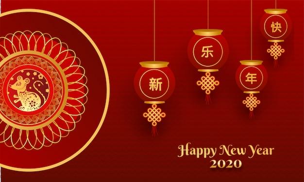 Carte de voeux joyeux nouvel an chinois 2020