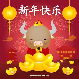 Carte de voeux joyeux nouvel an chinois 2021