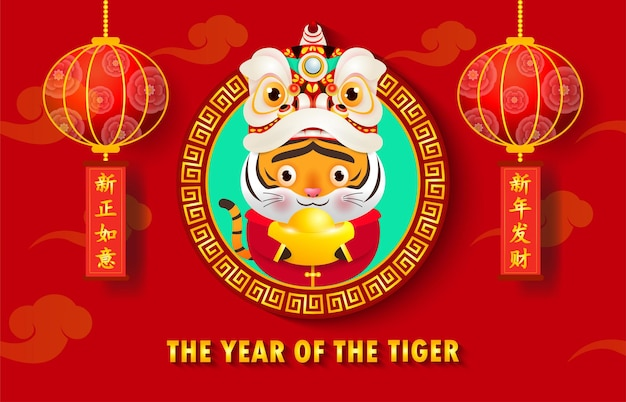 Carte de voeux joyeux nouvel an chinois 2022. petit tigre tenant un lingot d'or.
