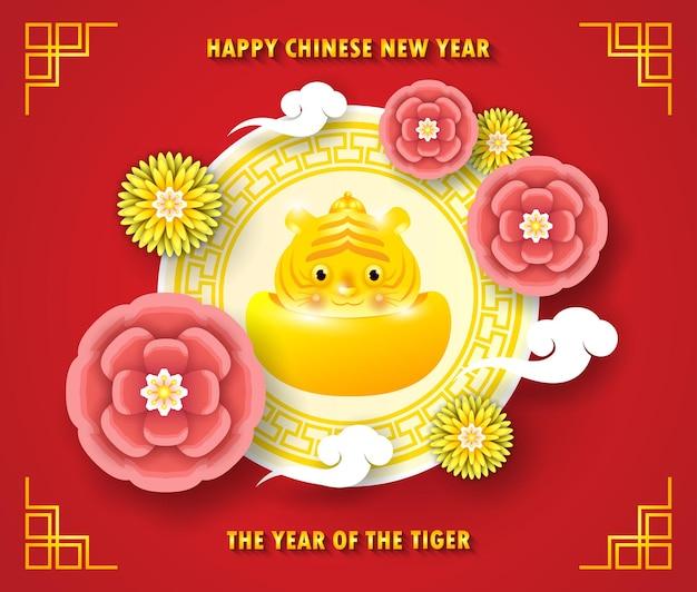 Carte de voeux de joyeux nouvel an chinois 2022.