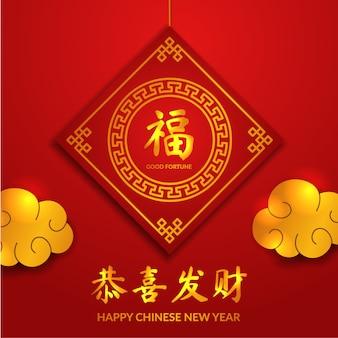 Carte de voeux joyeux nouvel an chinois