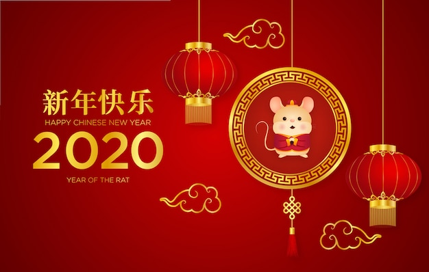Carte de voeux de joyeux nouvel an chinois