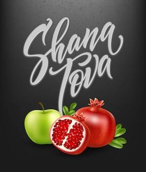 Une carte de voeux avec un lettrage élégant shana tova