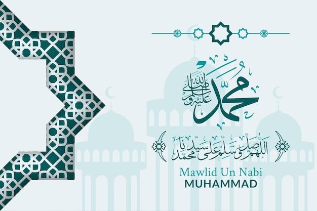 Carte de voeux mawlid al nabi muhammad avec calligraphie et ornement vecteur premium